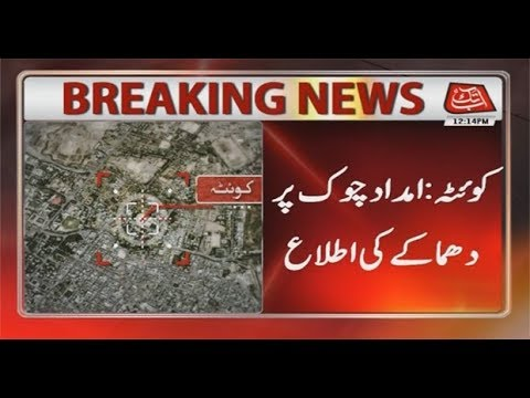 Quetta: Blast At Imdad Chowk Near Church - 17th December 2017