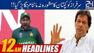Gambar cover News Headlines | 12:00am | 17 June 2019 | 24 News HD