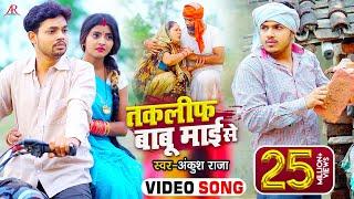 #VIDEO | तकलीफ बाबू माई से | #Ankush Raja | पारिवारिक लोकगीत | Bhojpuri Song 2021