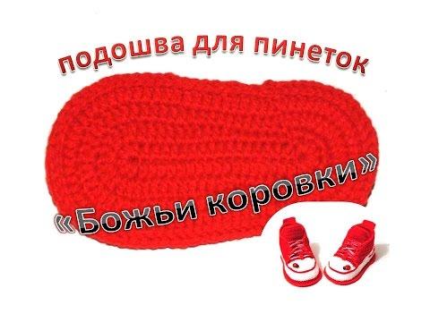 Вяжем подошву крючком. Мастер-класс по вязанию пинеток, часть 1.// Crochet sole for baby shoes.