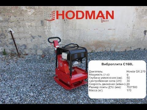 Устройство реверсивной виброплиты HODMAN C160L
