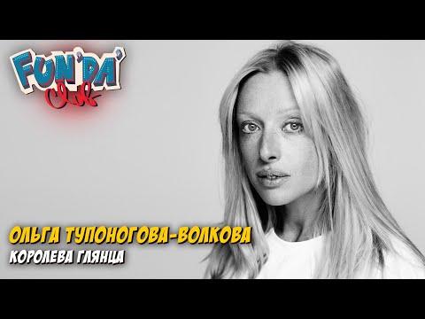 Ольга Тупоногова-Волкова: Про счастливое детство, съёмку селебов, индустрию моды / Fundaclub