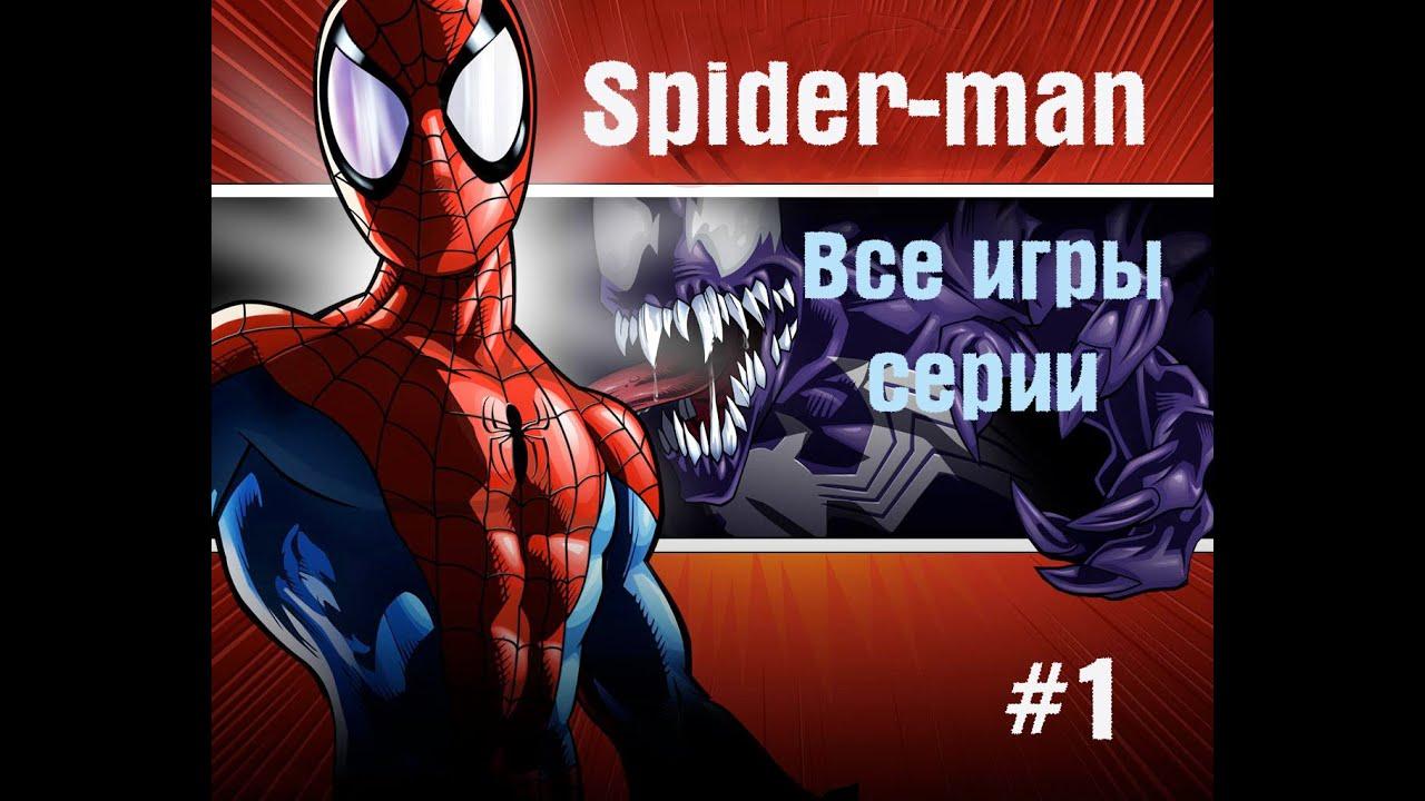 Серия игр человек паук