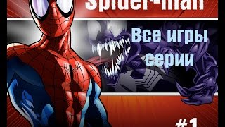 Все игры серии - Spider-man (Человек паук) 1982-2014 Часть 1