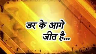 डर के आगे जीत है , Dar Ke Aage Jeet Hai - Best Motivational Video