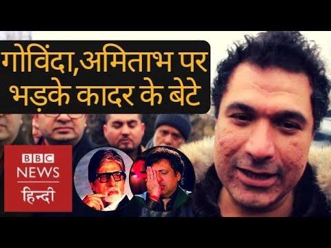 Why Kader Khan's son Sarfaraz is unhappy with Amitabh & Govinda? (BBC Hindi) Mp3