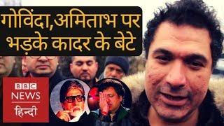 Why Kader Khan's son Sarfaraz is unhappy with Amitabh & Govinda? (BBC Hindi)