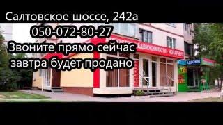 видео Купить квартиру в Харькове на Салтовке ул. Саперная,34, Продажа квартир в Харькове