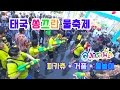 Thailand#19 피카츄와 함께 송크란 2017 (Songkran Festival 2017)