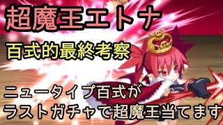 【ディスガイアRPG】超魔王エトナ最終考察!のサムネイル