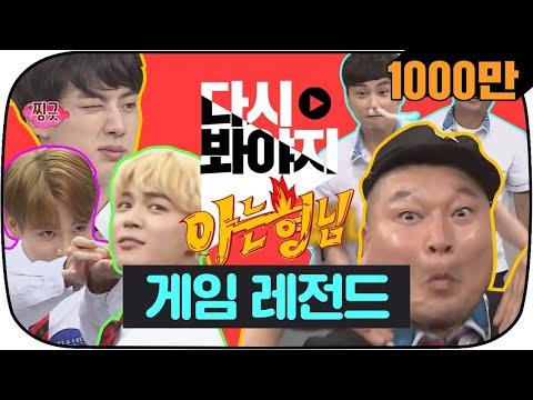 [다시봐야지][ENG] 방탄소년단(BTS)vs아형♨ - ①편 '허벅지로 강호동을 이긴 최강자는 누구?!'⊙ㅁ⊙ #아는형님 #JTBC봐야지