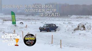 Боевая классика - Winter Cup (2 этап)   Чуть ли не отменили