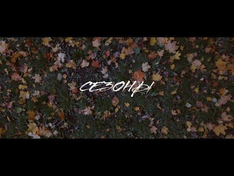 #2Маши — Сезоны