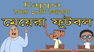 Gambar cover top 10 jokes  | teacher vs student part-18 | Bangla funny jokes 2018 | kappa cartoon