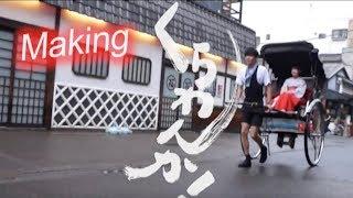 映画『くらわんか!』メイキング映像 脚本:堤泰之 監督/編集:石川二郎...