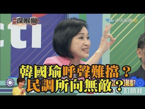 《新聞深喉嚨》精彩片段 韓國瑜呼聲難擋?民調所向無敵?