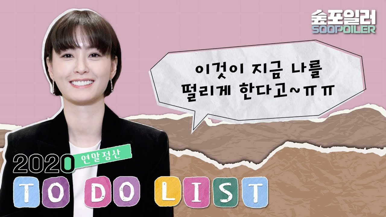 (ENG) '정유미'는 2020 To Do List를 얼마나 지켰을까?📝 How many 2020 'To-Do List' has Jungyumi​​ achieved?