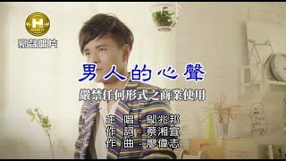 鄔兆邦-男人的心聲【KTV導唱字幕】1080p HD