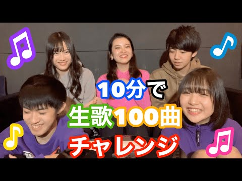 10分で生歌100曲チャレンジ(Officcial髭男dism、米津玄師 etc.)【ハイスクール・バンバン】おまけあり【笑ってはいけない】