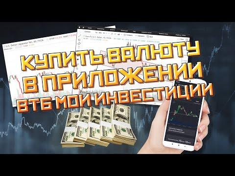 ВТБ МОИ Инвестиции: Покупка валюты в приложении ВТБ МОИ Инвестиции.