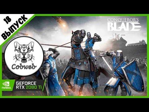 Conqueror's Blade Бесплатная