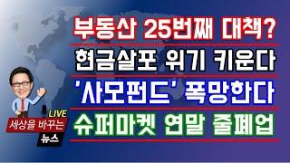 [정책신뢰 붕괴]  부…
