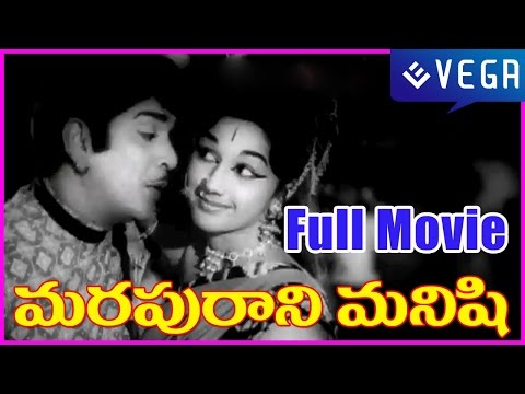 MARUPURANI MANISHI Telugu Full Length Movie : ANR,Manjula