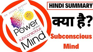 100x your mind power | The Power of Your Subconscious Mind | Book Summary in hindi | Must Reads