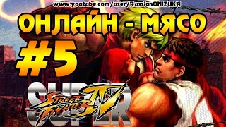 Super Street Fighter 4 AE (Онлайн-Мясо) #5 - Командный Бой