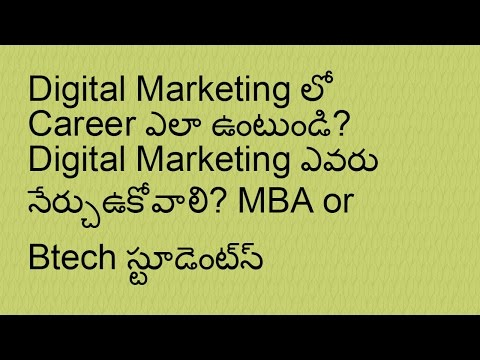 Careers in Digital Marketing - Job Prospects, Who can learn Digital Marketing | Telugu