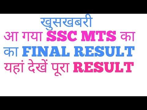 खुसखबरी लो आ गया SSC MTS का FINAL RESULT पूरा ANALYSIS RESULT का यहाँ देखें
