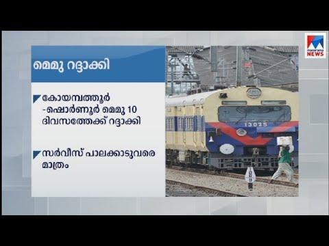 Coimbatore-Shoranur Memu service partially cancelled