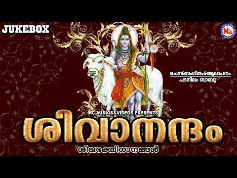 ശിവാനന്ദം- -ശിവഭക്തിഗാനങ്ങള്- -hindu-devotional-songs-malayalam- -lord-shiva-songs