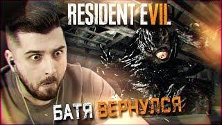 ВЫБОР ЗА ТОБОЙ #5 ➤ Resident Evil 7 ➤ Максимальная сложность