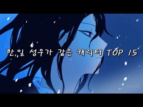 [티비플] 한,일 성우가 같은 캐릭터 TOP 15