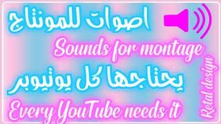اصوات للمونتاج يحتاجها كل يوتيوبر | Sounds for montage needed by every YouTube