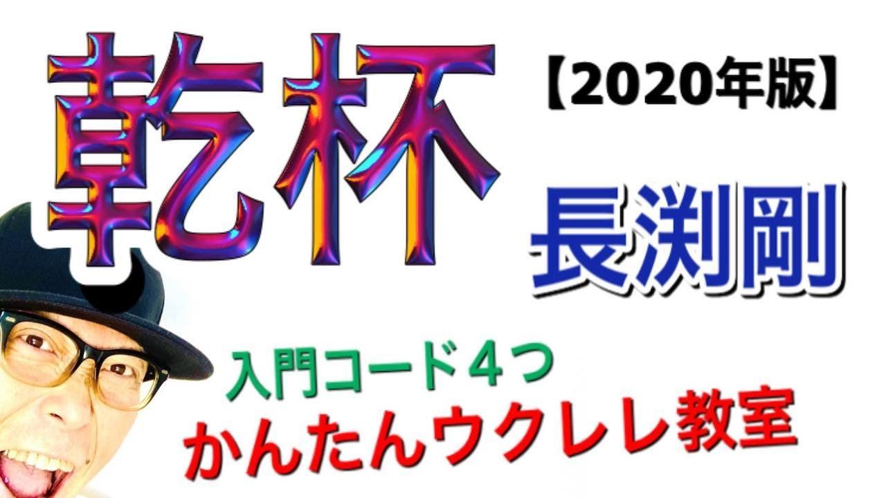 【2020年版】乾杯 / 長渕剛(入門コード4つ)《ウクレレ 超かんたん版 コード&レッスン付》#GAZZLELE