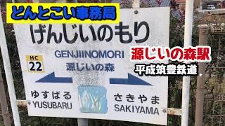 源じいの森駅【平成筑豊鉄道】
