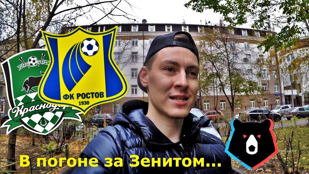 Краснодар – Ростов. Прогноз матча РФПЛ