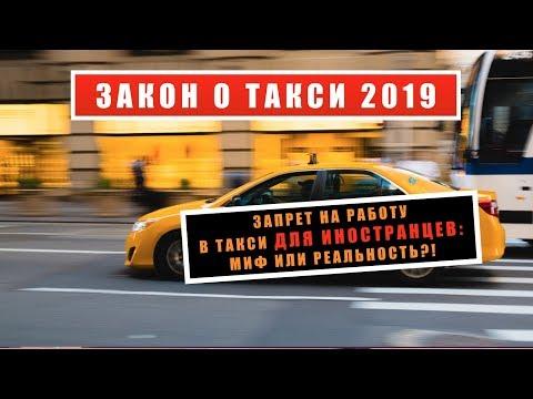 Закон о такси 2019: запрет на работу в такси для ИНОСТРАНЦЕВ - МИФ или РЕАЛЬНОСТЬ. Яндекс такси