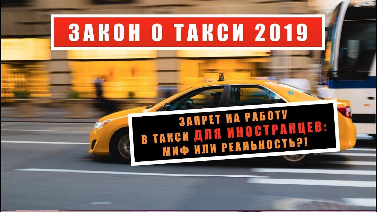 Новое в работе такси с октября 2019