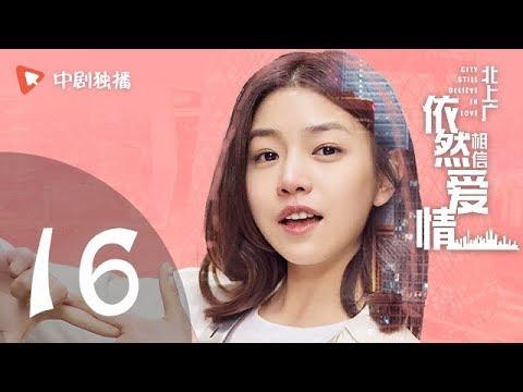 北上广依然相信爱情 16 | City Still Believe in Love 16(朱亚文 / 陈妍希 领衔主演)