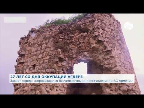 7 июля исполнилось 27 лет со дня оккупации вооруженными силами Армении города Агдере