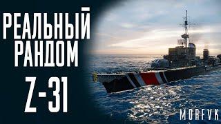 👍Эсминец Z-31! // Реальный рандом!