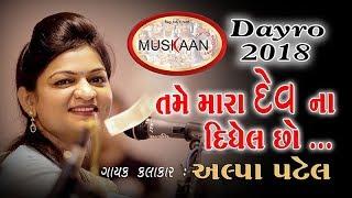 muskan dayro 2018 radhika films surat alpa patel