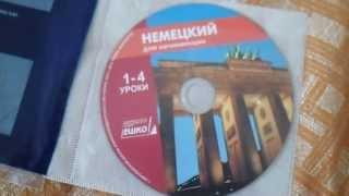 """""""Немецкий для начинающих"""" - Уроки 1-2 """"ЕШКО"""". Распаковка пакета."""