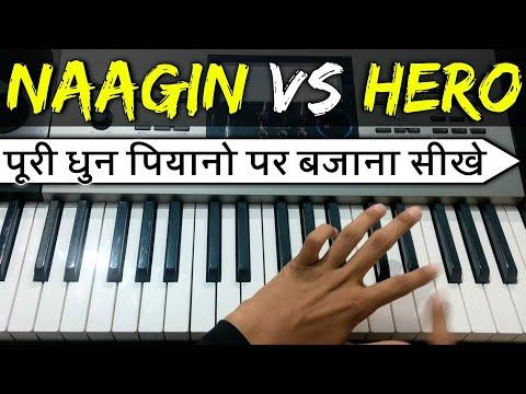 Nagin VS Hero पूरी धुन पियानो पर बजाना सीखे | Hero Flute Music | Easy Piano Tutorial | The Kamlesh