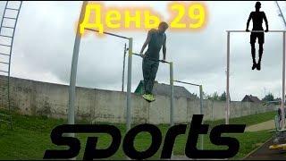 Спорт   #97 Выходы силы 30 дней подряд, день 29!