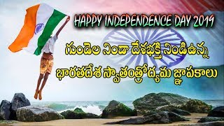 Independence day speech in Telugu | 15 august 2019 special