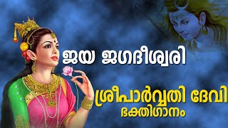 Hindu Devotional Songs Malayalam   പാർവ്വതി ദേവീ ഗീതം   Parvathi Devi Devotional Songs